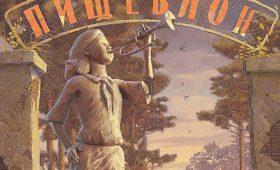 Советские супергерои и пионеры-вампиры: шесть крутых русских романов с элементами фантастики