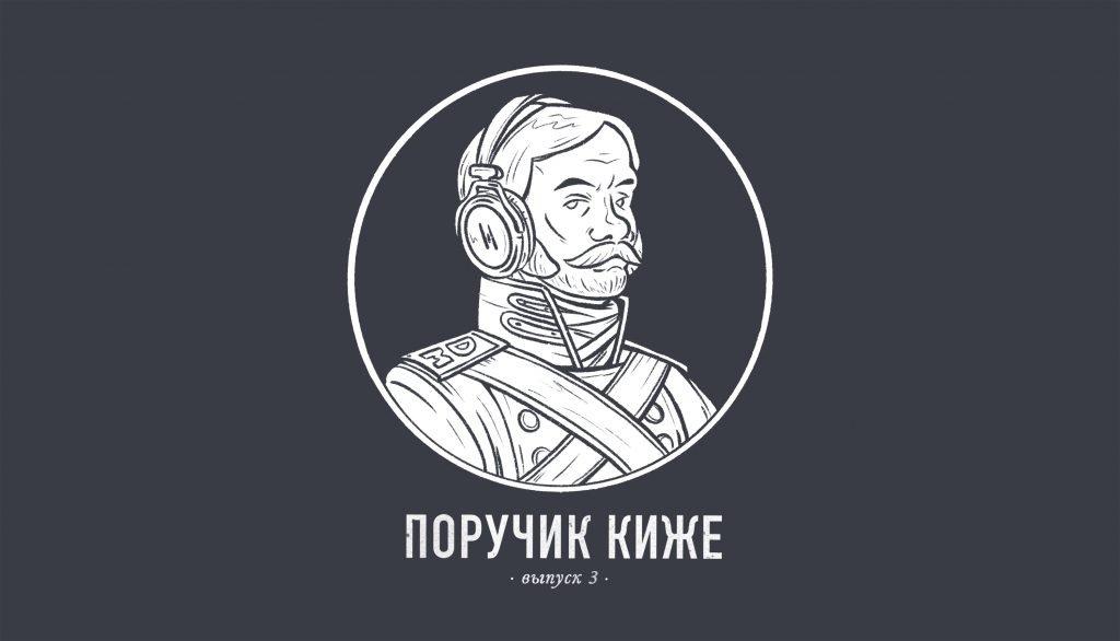 Исторический подкаст Поручик Киже Русская дуэль