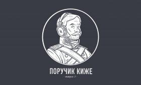 Русская дуэль: когда честь важнее жизни. Исторический подкаст «Поручик Киже»