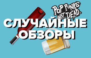 Случайные обзоры: бухлишко и поп-панк