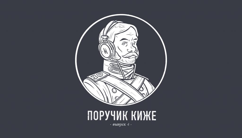 Исторический подкаст Поручик Киже. Библиотека Ивана Грозного