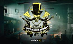 Приключения в Кельне, Control и King's Bounty 2. Подкаст «Отвратительные мужики». Выпуск 142