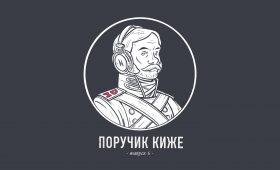 Преступный мир Российской империи. Исторический подкаст «Поручик Киже» #6