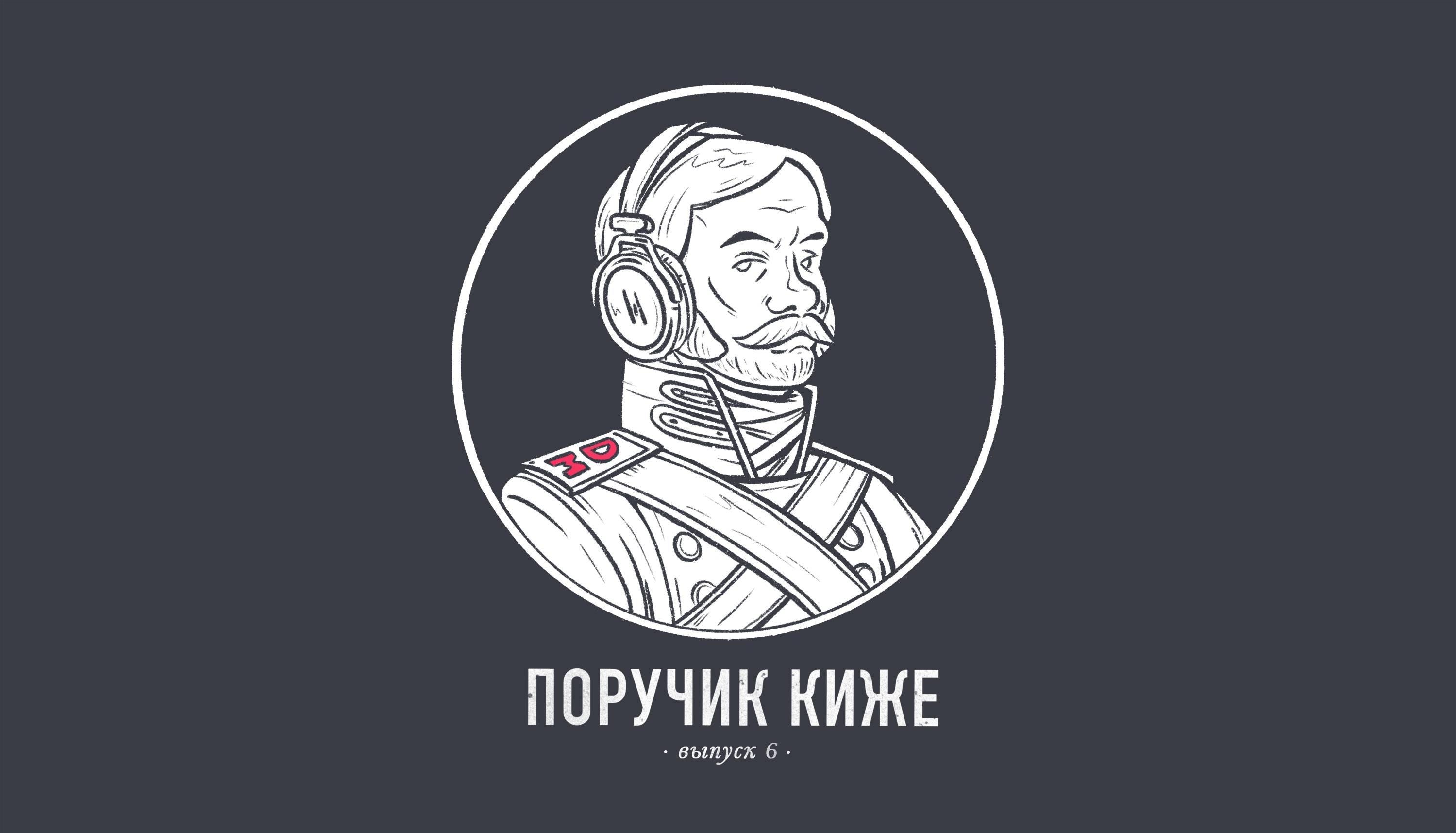 Поручик Киже Исторический подкаст Криминальная Российская империя