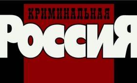 11 лучших эпизодов «Криминальной России»