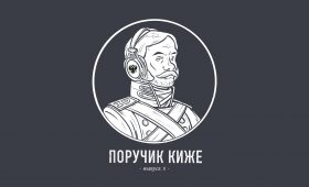 Как отмена крепостного права уронила Россию. Подкаст «Поручик Киже» #8