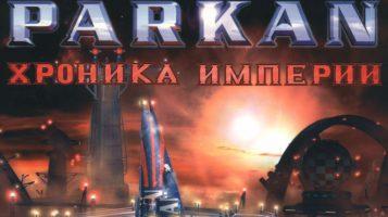 «Parkan был первым». Отрывок из книги Андрея Подшибякина «Время игр!»