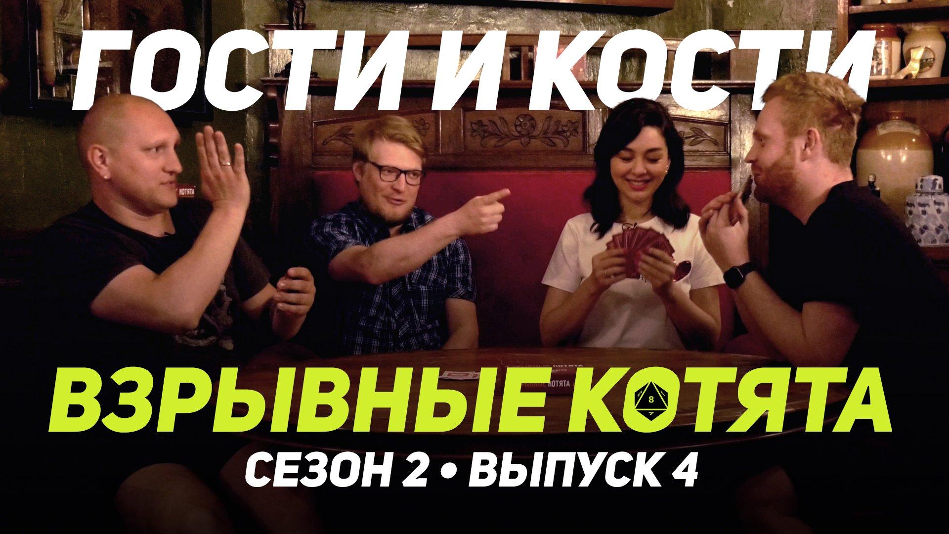 Гости и кости Марина Кравец