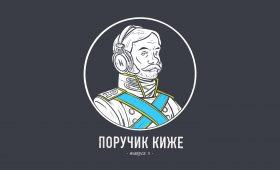 Миф о великом русском дворянстве. Подкаст «Поручик Киже» #9