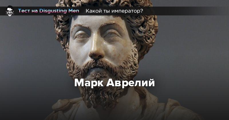 emperor-test-aurelius.jpg