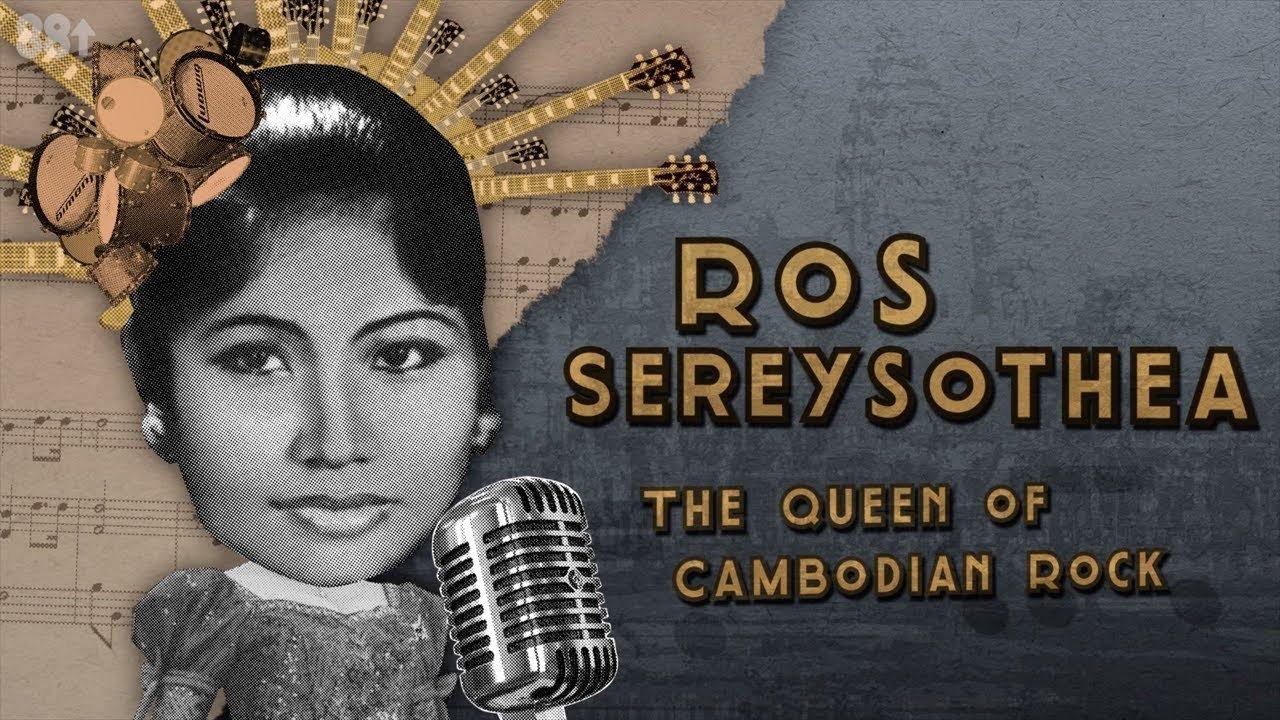 камбоджийский рок отвратительные мужики disgusting men