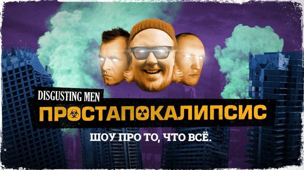 Простапокалипсис Сергей Стиллавин Петр Сальников Игорь Белкин