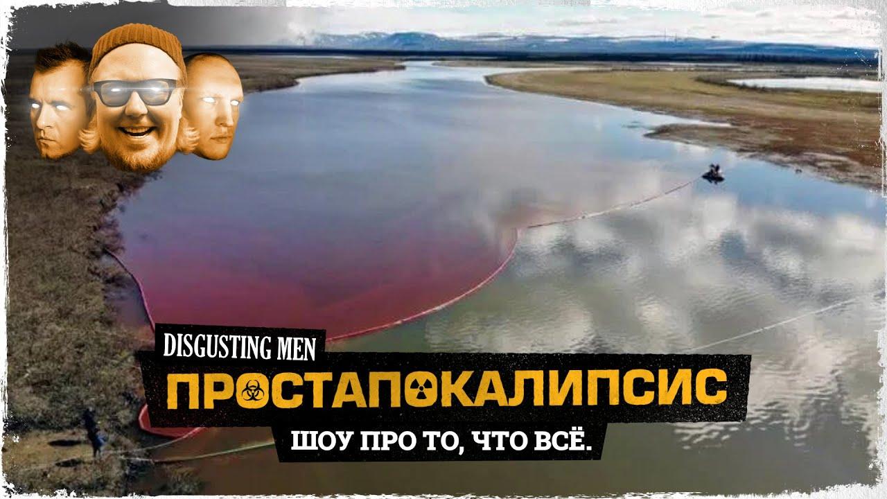 Простапокалипсис Сергей Стиллавин Петр Сальников
