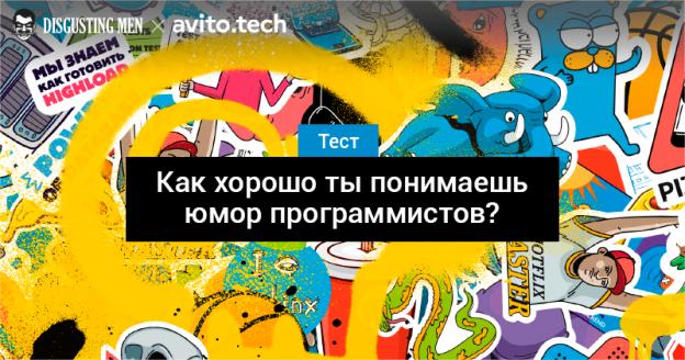 AvitoTech Disgusting Men Юмор программистов тест