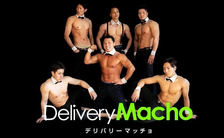 мачо доставка еды япония отвратительные мужики