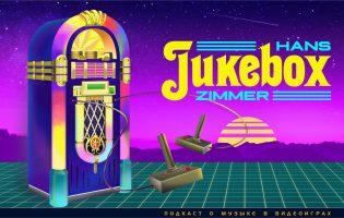 DuckTales Moon Stage — легенда чиптюн-музыки. Подкаст HansZimmerJukebox S2E6