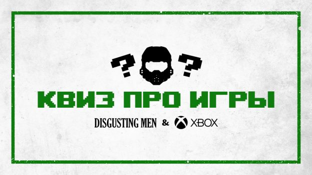 Квиз про игры Отвратительные мужики Xbox