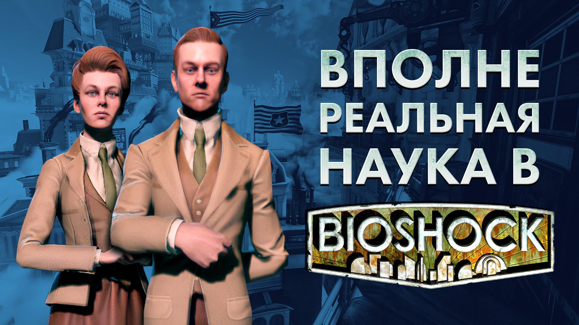 видео реальная наука в BioShock отвратительные мужики disgusting men