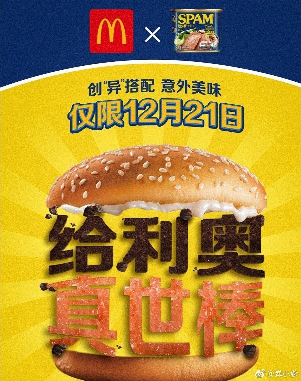McDonald's бургеры с oreo