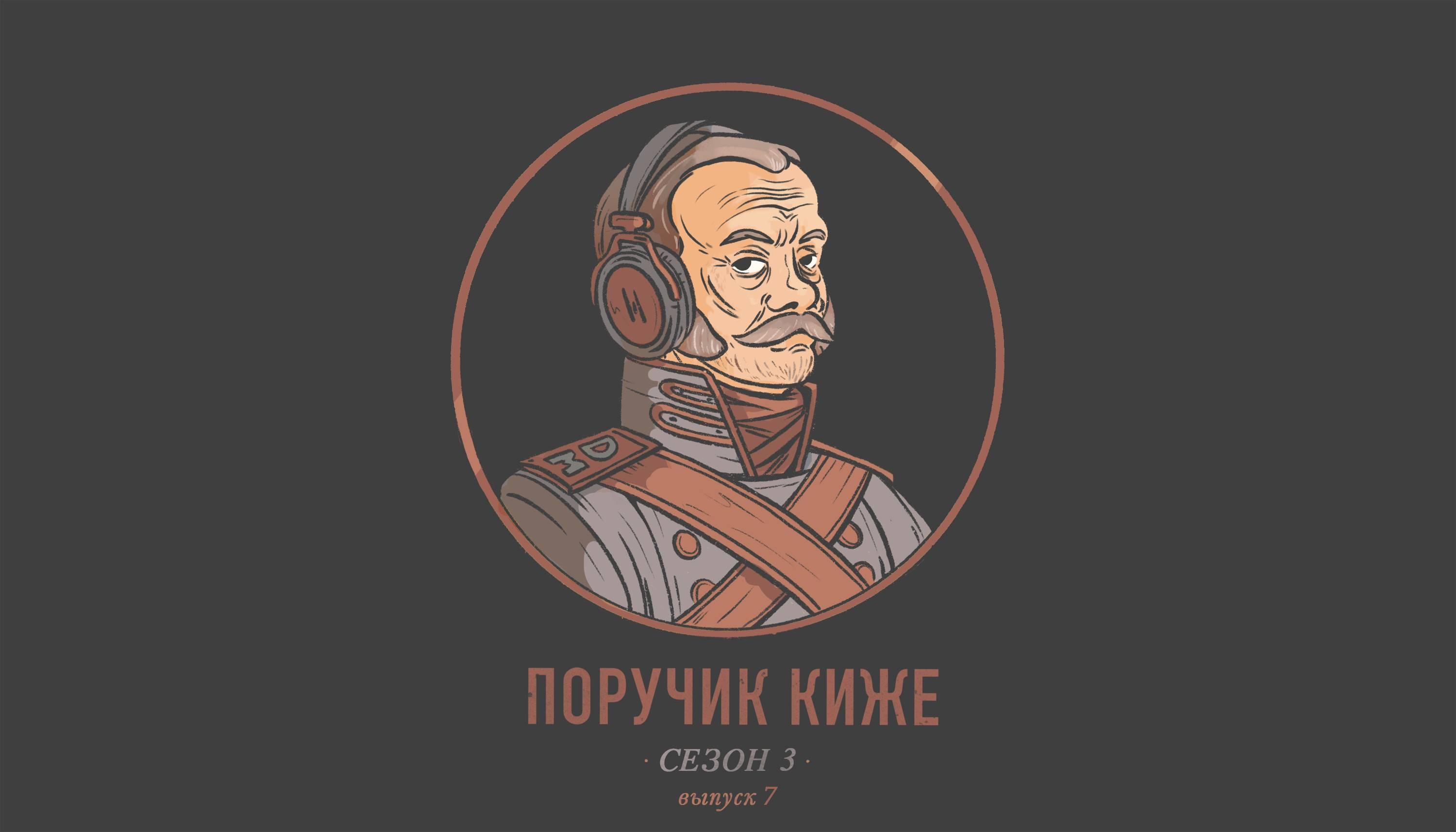Поручик Киже подкаст Невероятные русские