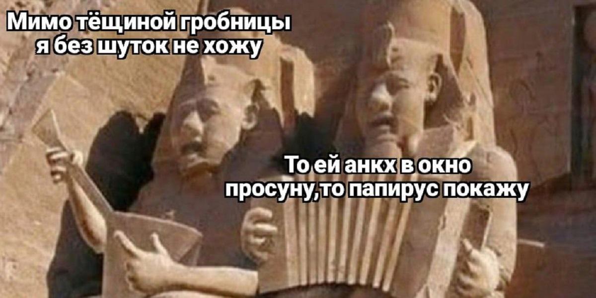 частушки древний египет тред твиттер