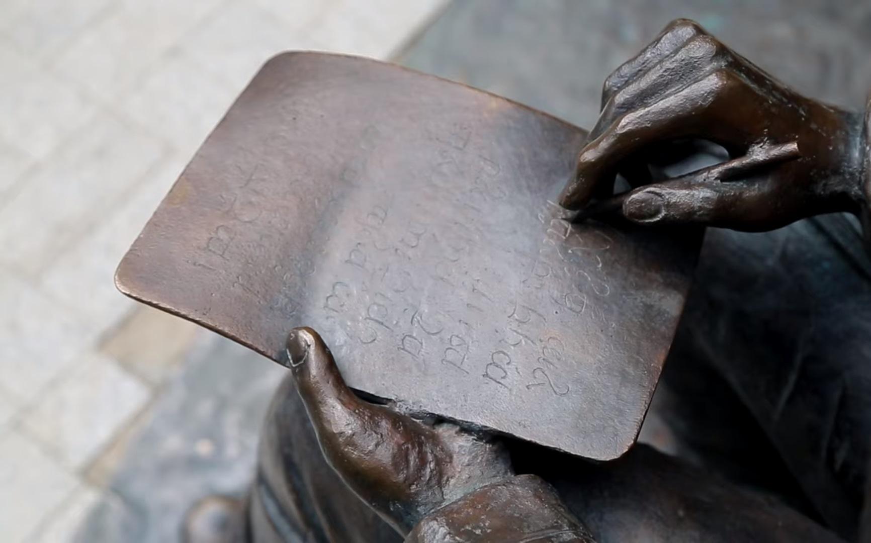 памятник уфа памятник геодезистам надпись на эльфийском