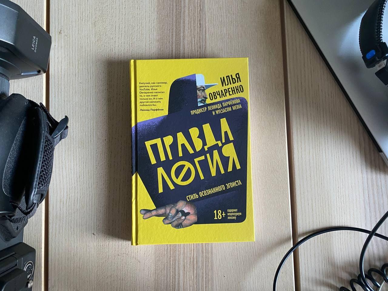 рецензия правдология илья овчаренко обзор