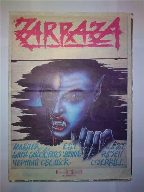 раритетный журнал zarraza рок девяностые