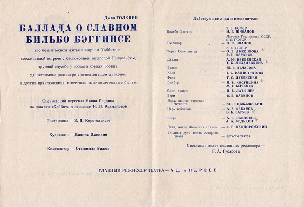 bilbo baggins soviet theatre 1 - Находка дня: еще одна советская экранизация Толкина — «Баллада о славном Бильбо Бэггинсе»