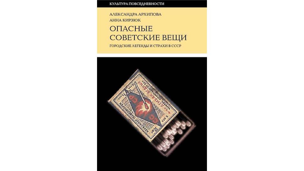 KMO 086445 09069 1 t218 221817 - «Опасные советские вещи»: уникальное исследование городских легенд в СССР
