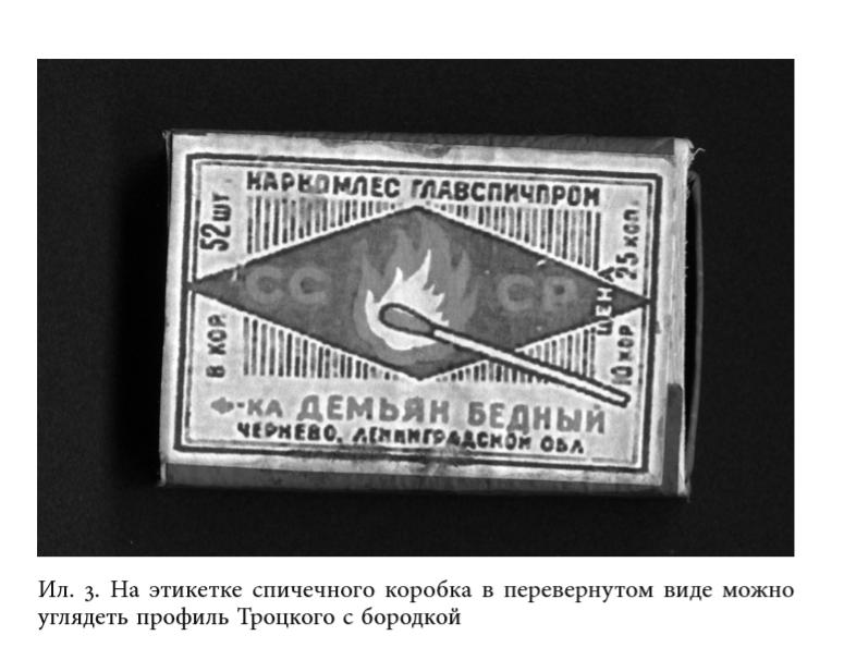a7b2efd37e570304b898ec3bfa912aaa - «Опасные советские вещи»: уникальное исследование городских легенд в СССР