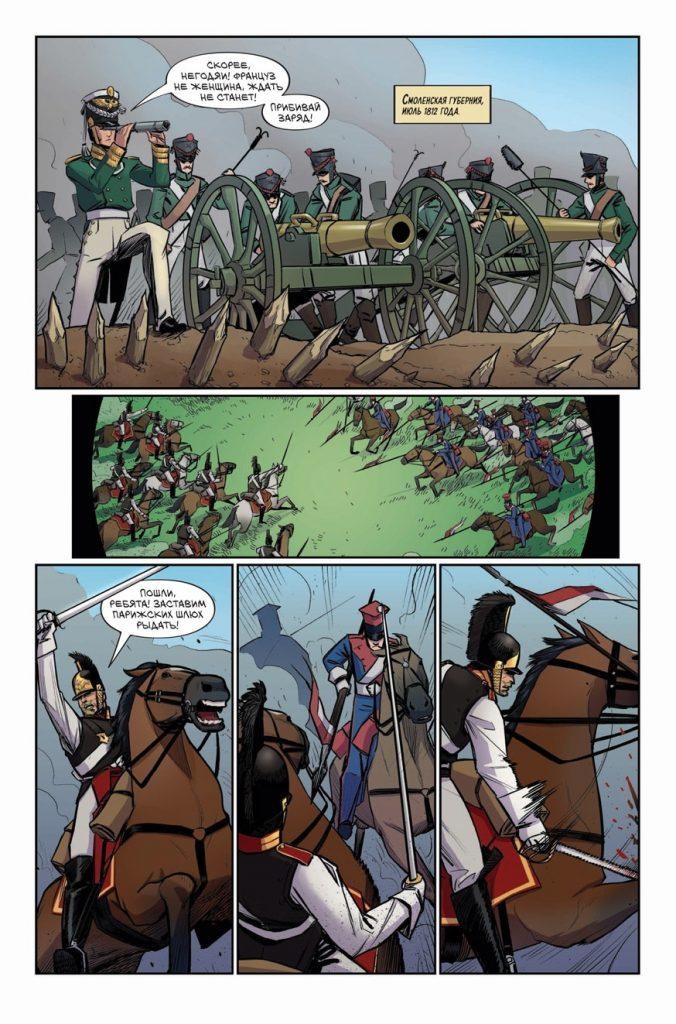 долохов комикс о войне 1812 года
